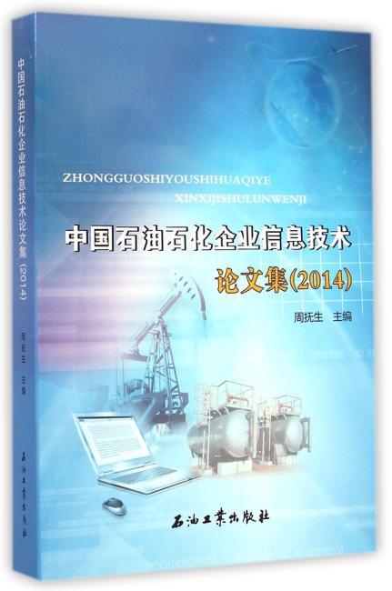 中国石油石化企业信息技术论文集(2014)
