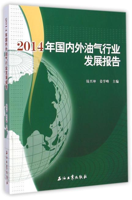 2014年国内外油气行业发展报告