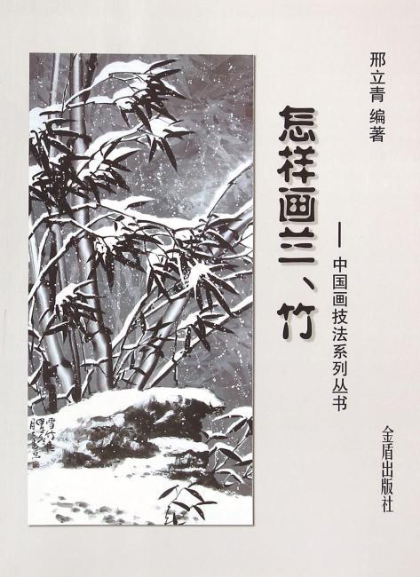怎样画兰、竹·中国画技法系列丛书