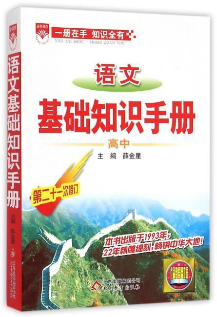 基础知识手册-高中语文(15年最新版)