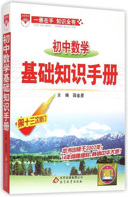 基础知识手册-初中数学(15年最新版)