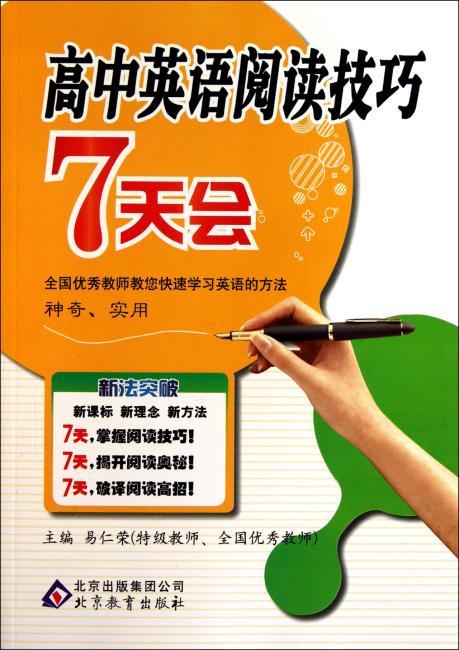 英语七天会系列·新法突破·高中(套装共5册)