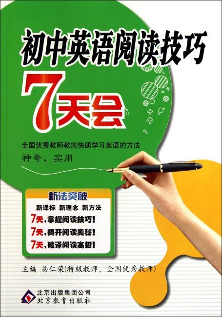 英语七天会系列·新法突破·初中(套装共5册)