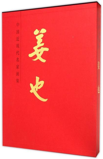 中国近现代名家画集 姜也
