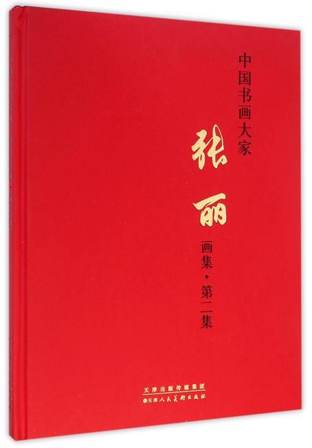 中国书画大家张丽画集第二卷