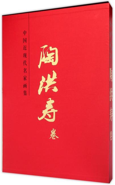 中国近现代名家画集陶洪寿