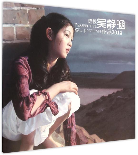 透视吴静涵作品2014
