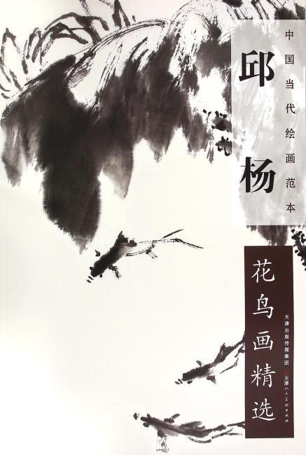 中国当代绘画范本 邱杨