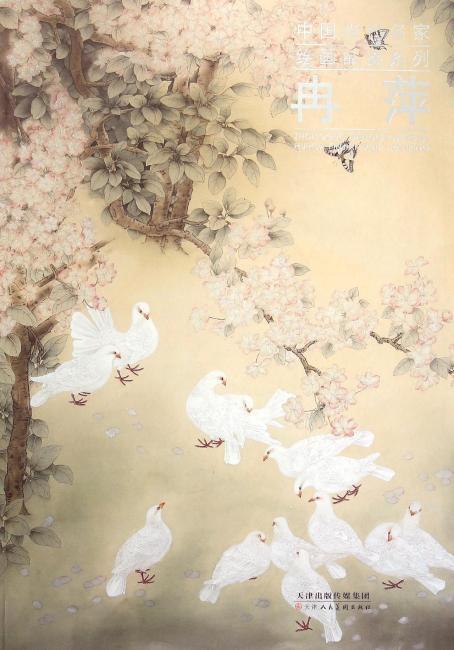 中国当代名家绘画品鉴系列 冉萍