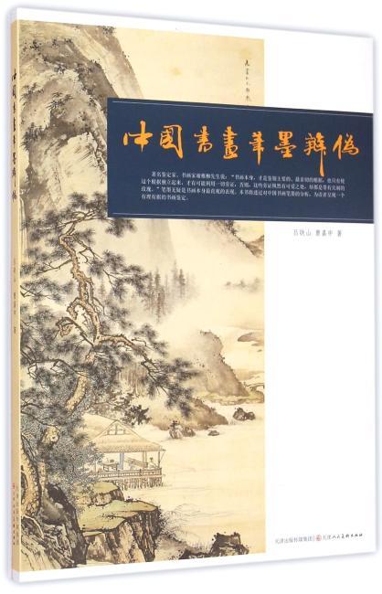 中国书画笔墨辨伪