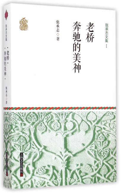 张承志文集Ⅰ老桥·奔驰的美神(平装)