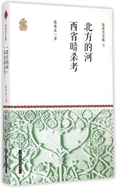 张承志文集Ⅱ 北方的河·西省暗杀考(平装)