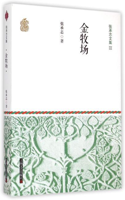 张承志文集Ⅲ 金牧场(平装)