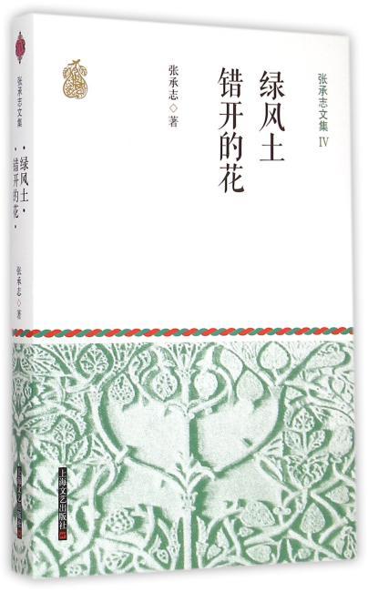 张承志文集Ⅳ 绿风土·错开的花(平装)