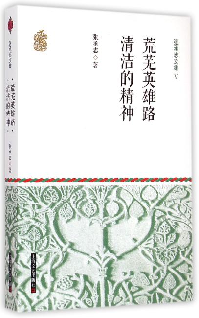 张承志文集Ⅴ 荒芜英雄路·清洁的精神(平装)