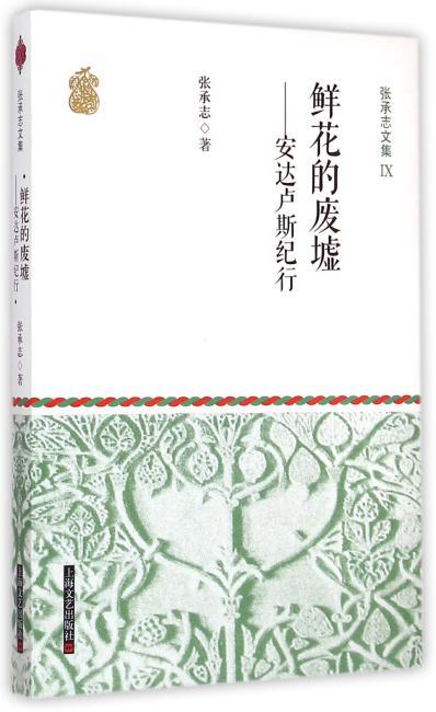 张承志文集Ⅸ 鲜花的废墟----安达卢斯纪行(平装)