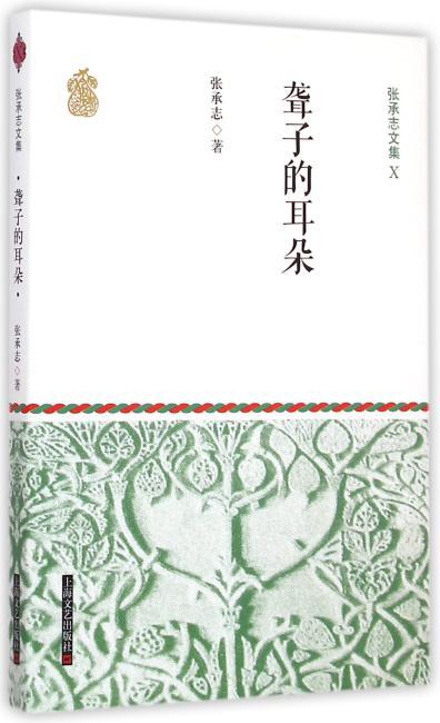 张承志文集Ⅹ 聋子的耳朵(平装)