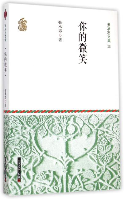 张承志文集Ⅻ 你的微笑(平装)