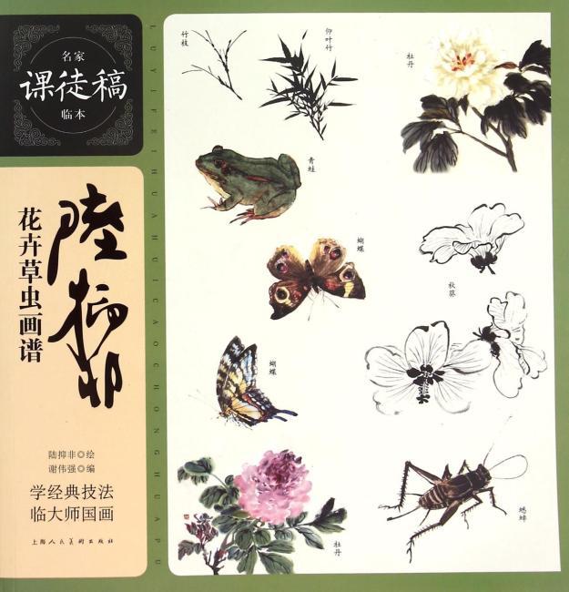 陆抑非花卉草虫画谱---名家课徒稿临本