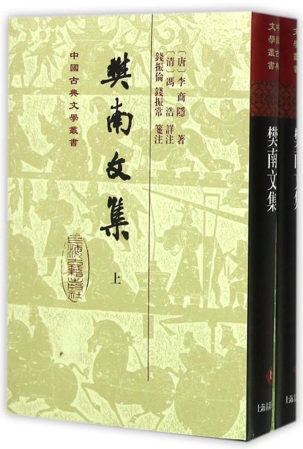 樊南文集(全二册)