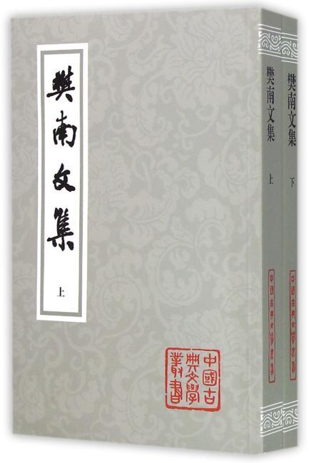 樊南文集((全二册)