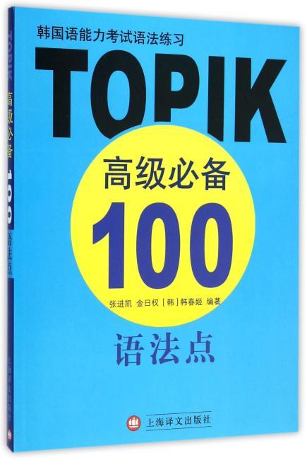 韩国语能力考试语法练习--TOPIK高级必备100语法点