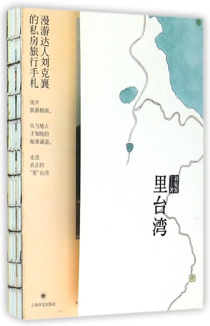 里台湾(刘克襄作品系列)