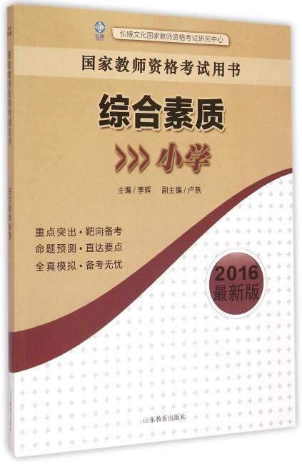 综合素质(小学)(国家教师资格考试用书)