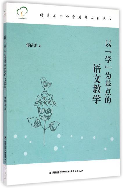 以学为基点的语文教学(福建省中小学名师工程丛书)
