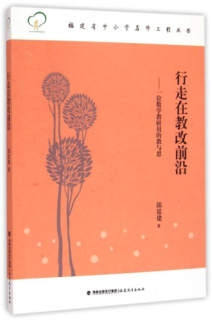 行走在教改前沿--一位数学教研员的教与思(福建省中小学名师工程丛书)
