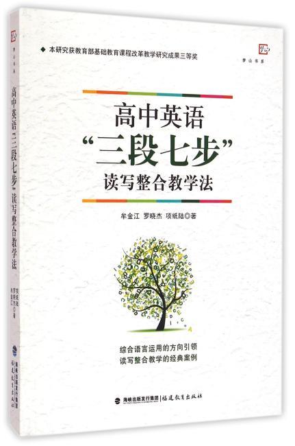 """高中英语""""三段七步""""读写整合教学法"""