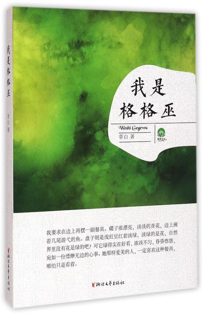"""我是格格巫(浙江省青年作家""""新荷文丛"""")"""