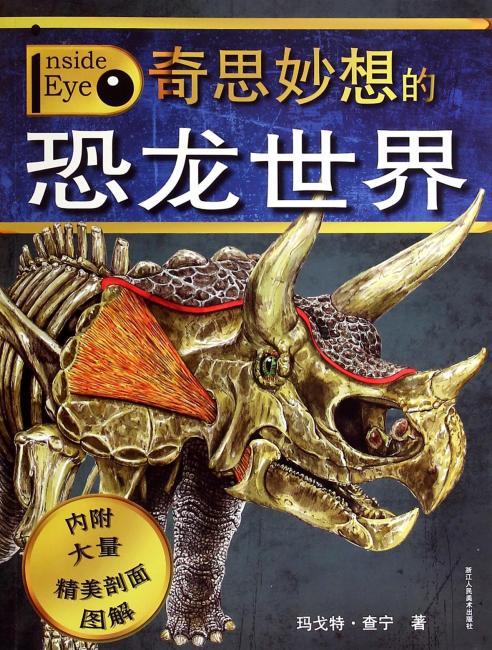 里面有什么:奇思妙想的恐龙世界