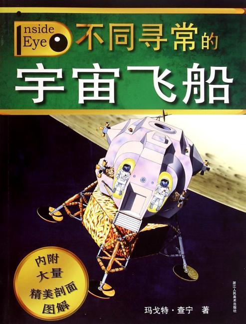 里面有什么:不同寻常的宇宙飞船