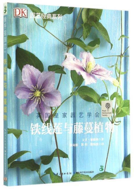 铁线莲与藤蔓植物——绿手指园艺丛书