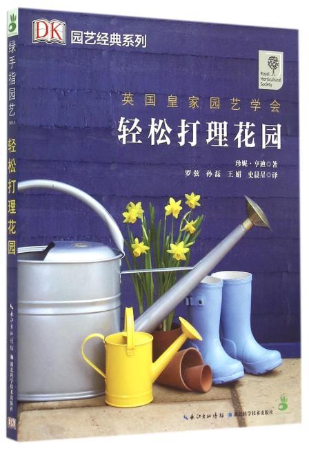 轻松打理花园——绿手指园艺丛书