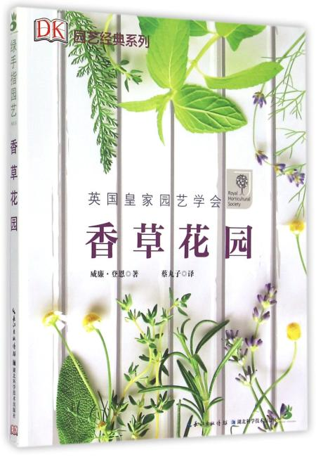 香草花园——绿手指园艺丛书