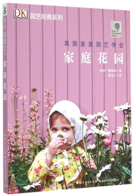 家庭花园——绿手指园艺丛书