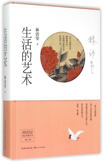 林语堂精品典藏:生活的艺术(精装)