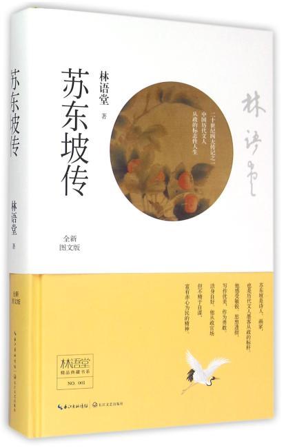 林语堂精品典藏:苏东坡传(精装)