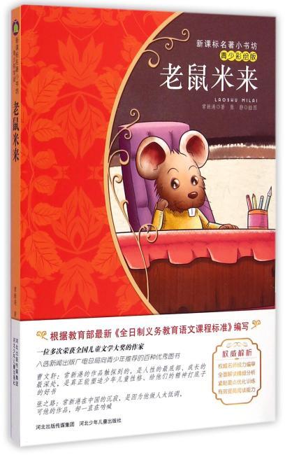 老鼠米来 青少彩绘版 新课标名著小书坊