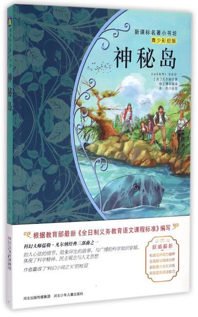 神秘岛 青少彩绘版 新课标名著小书坊