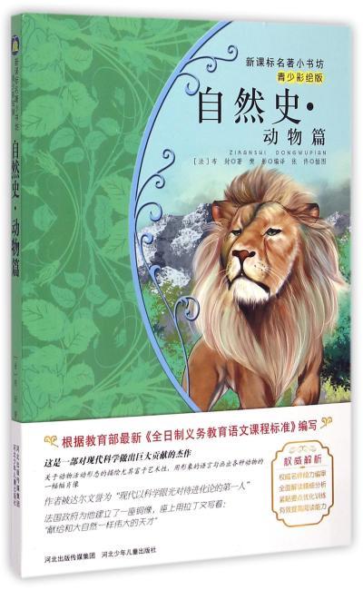 自然史动物篇 青少彩绘版 新课标名著小书坊