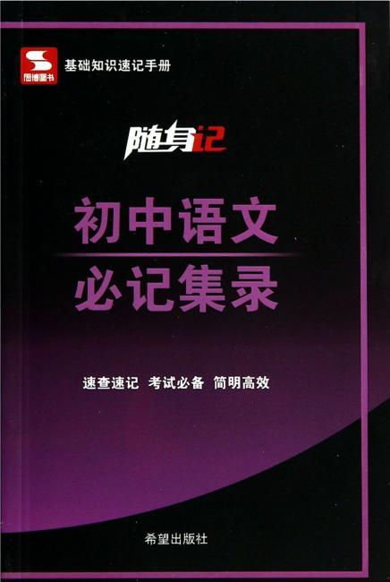 随身记/初中语文必记集录