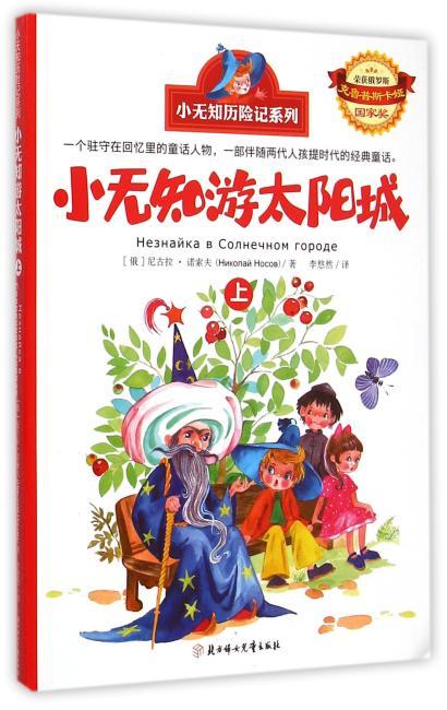 小无知历险记系列-小无知游太阳城(上)