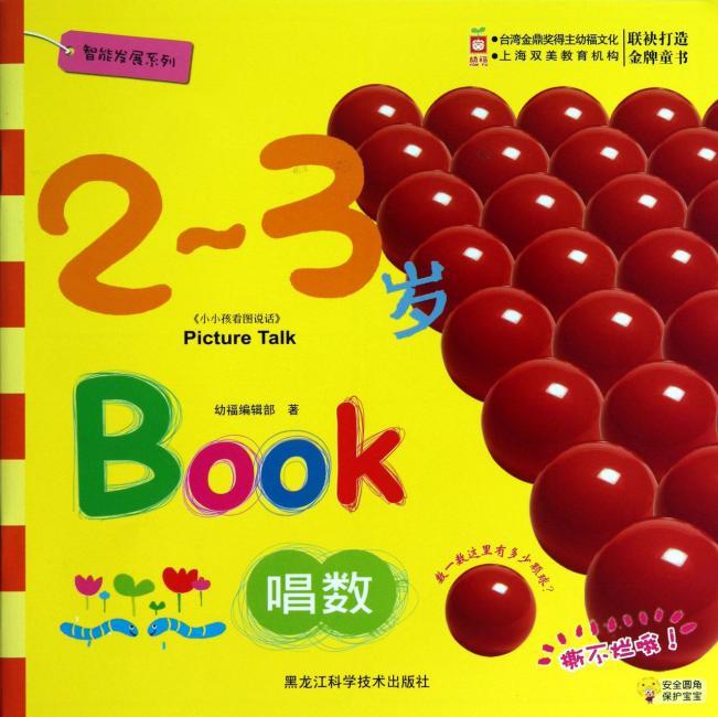 幼福 2-3岁智能发展系列丛书 (全八册)