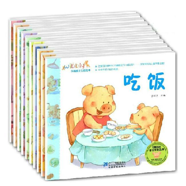 小猪威比生活绘本(共10册)吃饭/洗澡/刷牙/睡觉/拉巴巴 /危险/穿衣服/对不起/好朋友/大声回答