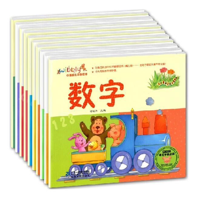 小猪威比早教绘本(共10册)数字/汉字/颜色/身体/声音/拼音/英文/职业/形状认知/对比