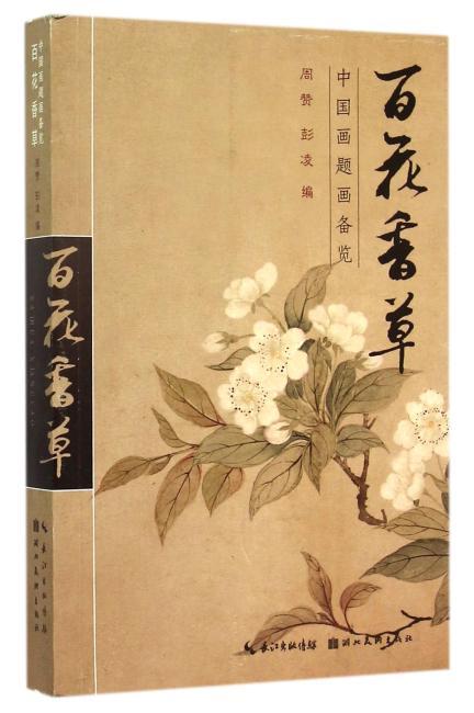 中国画题画备览--百花草卉
