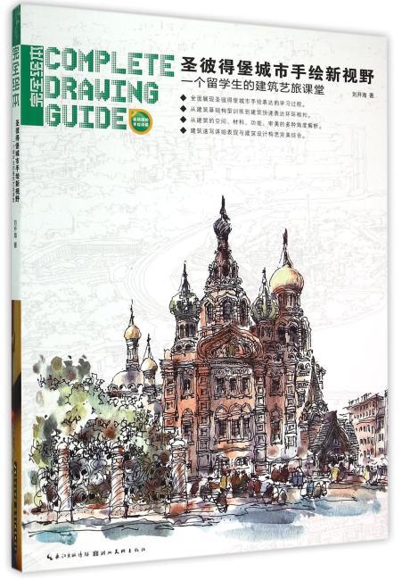 完全绘本--圣彼得堡城市手绘新视野